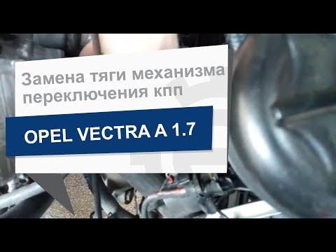 Замена выключателя света заднего хода Japan Cars KP0011 на Opel Vectra A