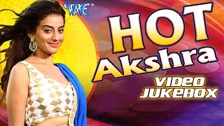 Akshara Singh Hit Songs - Video JukeBOX - Bhojpuri Hit Songs 2015 HD