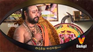 Moondravathu Kan | [Epi - 410] - 'Miracle Through Sri Chakra'