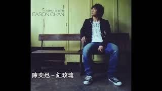 getlinkyoutube.com-陳奕迅-紅玫瑰