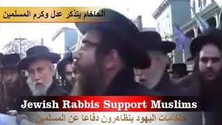 getlinkyoutube.com-حاخامات اليهود يتظاهرون لعودة حكم المسلمين Jewish rabbis are demonstrating to return of Muslim rule