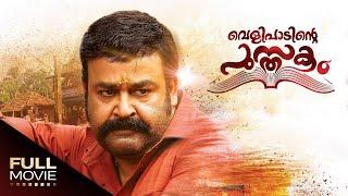 Velipadinte Pusthakam Full Movie | വെളിപാടിന്റ്റെ പുസ്തകം | Amrita Online Movies| Amrita TV