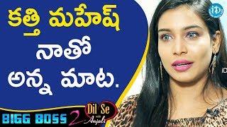 Bigg Boss 2 Contestant Sanjana About Kathi Mahesh || Dil Se With Anjali