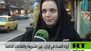 getlinkyoutube.com-أزياء النساء في إيران.. بين الشريعة والقناعات