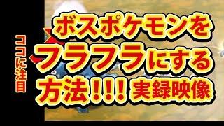 getlinkyoutube.com-【みんなのポケモンスクランブル】3DS ボスを フラフラにする方法