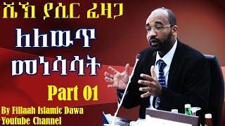 Lelewuth Menesasat ~ Sheikh Yasir Fazaga | Part 01 (Amharic)