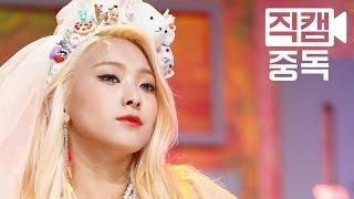 getlinkyoutube.com-[Fancam] Bora of Sistar(씨스타 보라) SHAKE IT(쉐이크 잇) @M COUNTDOWN_150625