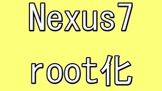 getlinkyoutube.com-【Root化】Nexus7(2012)をroot化してみた!