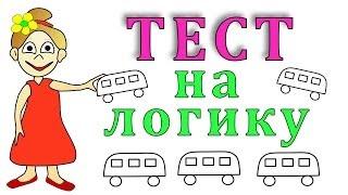 getlinkyoutube.com-Простой ТЕСТ на логику =)))