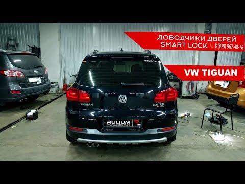Доводчики дверей на VW Tiguan от компании Rulium