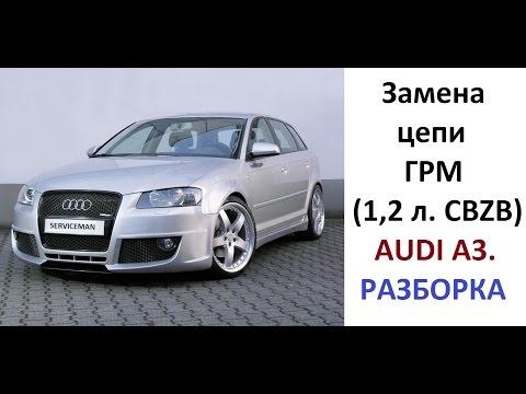 Замена цепи ГРМ AUDI A3 (CBZB) 1,2 литра. 1 серия