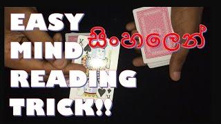 Easy Mind Reading Magic performance and tutorial  | Sri Lankan Magic