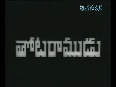 Thota Ramudu - Full Length Telugu Movie - Chalam - Manjula - 02