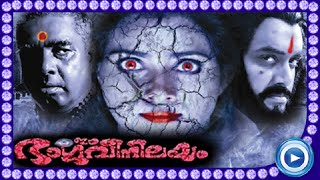 Malayalam Full Movie   Ee Bhargavi Nilayam   Full Length Malayalam Movie [HD]