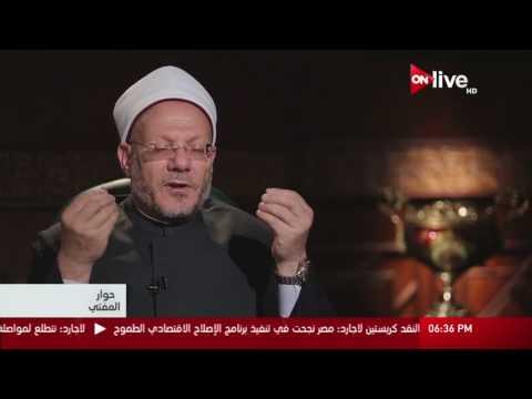 حوار المفتي - معني الشهاده - الحلقة الكاملة