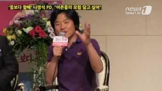 "getlinkyoutube.com-[눈TV] '꽃보다 할배' 나영석 PD ""어른들의 모험 담고 싶어"""