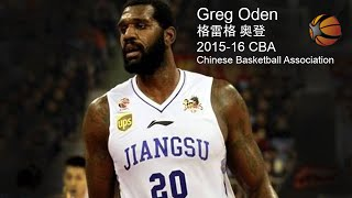 Greg Oden China 2015-16 CBA | Full Highlight Video [HD]