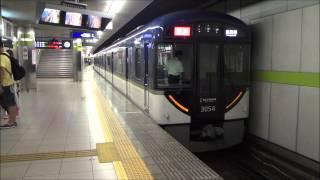 青い京阪特急!京阪3000系3004F 淀屋橋行き特急 出町柳駅