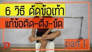 [คลิป 95] 6 วิธี ดัดข้อเท้า แก้เท้าติด ตึง ขัด เมื่อยเท้า part 1