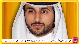getlinkyoutube.com-هل تعرف من الأميرة التى تزوجها الشيخ ناصر بن حمد ال خليفة نجل ملك البحرين ؟