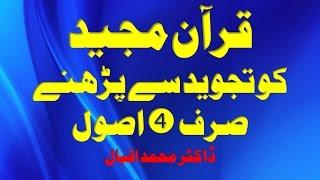 Quran ko Tajweed say pernah ke sirf 4 usool