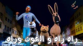 getlinkyoutube.com-راه راه و الغوت وراه