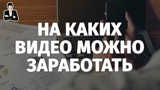 getlinkyoutube.com-НА КАКИХ ВИДЕО МОЖНО ЗАРАБОТАТЬ НА YOUTUBE