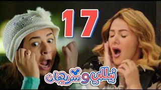 مسلسل نيللي وشريهان - الحلقه السابعة عشر    Nelly & Sherihan - Episode 17