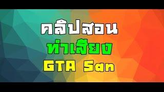 getlinkyoutube.com-[คลิปสอน] ทำเสียง GTA San ด้วย Audacity [HD]
