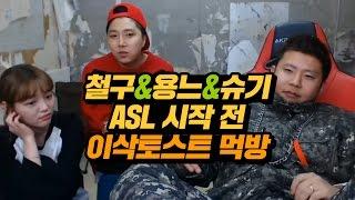 getlinkyoutube.com-철구&용느&슈기, ASL 결승전 시작하기 전 이삭토스트 먹방 (17.01.21-7) :: MukBang