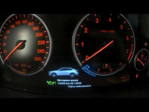 Сброс межсервисного интервала BMW X6 F16 2014- How to reset service light