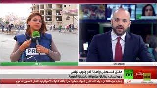 getlinkyoutube.com-إصابة مراسلة RT في رام الله على الهواء مباشرة جراء إلقاء القوات الإسرائيلية قنابل غازية