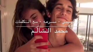 getlinkyoutube.com-قل حبيبي - مسرعه - مع الكلمات محمد السالم