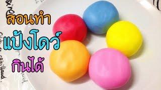 getlinkyoutube.com-สอนทำแป้งโดว์กินได้ ทำจากขนมมาร์ชเมลโล่ ปลอดภัยสำหรับเด็ก (Marshmallow clay doh)