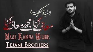 Maaf Karna | Tejani Brothers | Muharram 2017 / 1439