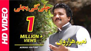 Chali Gae Bijli (Full Song) | Naeem Hazarvi | Saraiki Songs width=