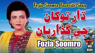 Dhaar Tokhan Jey Guzariyan - Fozia Soomro - Sindhi Hits Old Song - Tp Sindhi