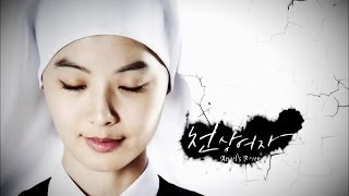 getlinkyoutube.com-Angel's Revenge | 天上女子 | 천상여자 - Ep.1 (2014.01.20)