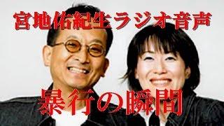 getlinkyoutube.com-ラジオ生音源!「宮地佑紀生がラジオ生放送中に共演者の神野三枝さんに暴行し逮捕」痛い痛いと叫び声も…