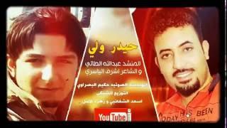getlinkyoutube.com-افراح واعراس عيد الغدير 2016 ( بس حيدر ولي )  !! عبد الله الطائي !! تخبل -  م صوت حكيم البصراوي