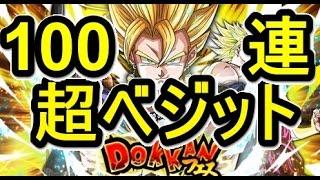 getlinkyoutube.com-【ドラゴンボールZドッカンバトル】DOKKANフェス!超ベジット狙い100連ガチャ!ベジットGET!! By androck