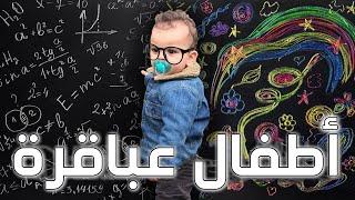 getlinkyoutube.com-10 أطفال عباقرة أدهشوا العالم