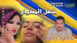 getlinkyoutube.com-محمود جمعة   شغل المكياج