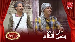 getlinkyoutube.com-#مسرح_مصر | مصطفى خاطر يضحك ويفقد سيطرته بسبب علي ربيع