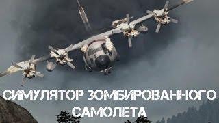 getlinkyoutube.com-СИМУЛЯТОР ЗОМБИРОВАННОГО САМОЛЕТА