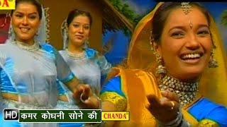 getlinkyoutube.com-Kamar Kodhni Sone Ki || कमर कोधनी सोने की || Hindi Folk Songs