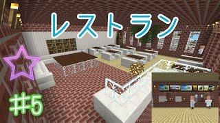 getlinkyoutube.com-【マイクラ】マインクラフトPEで都市を作る♯5遊園地 レストラン