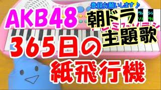 getlinkyoutube.com-1本指ピアノ【365日の紙飛行機】AKB48 あさが来た 朝ドラ 簡単ドレミ楽譜 超初心者向け
