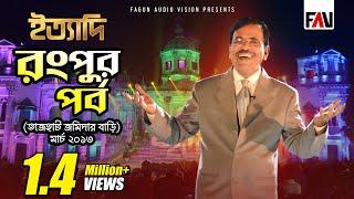 getlinkyoutube.com-Ityadi - ইত্যাদি | Hanif Sanket | Rangpur episode 2013 | Fagun Audio Vision