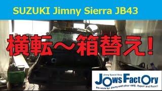 getlinkyoutube.com-ジムニーシエラJB43 復活 横転から箱替えまで